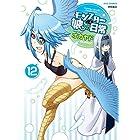 モンスター娘のいる日常(12)【電子限定特典ペーパー付き】 (RYU COMICS)