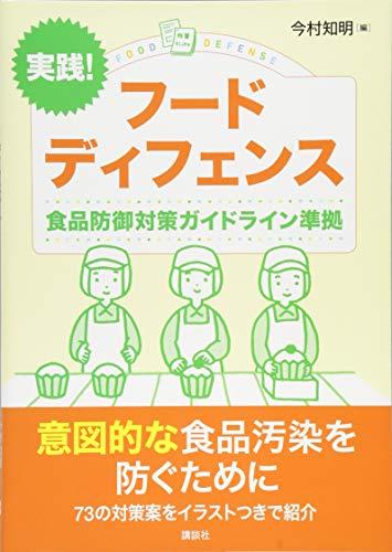 実践! フードディフェンス 食品防御対策ガイドライン準拠 (KS農学専門書)