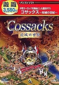 遊遊 コサックス ~攻城の世紀~