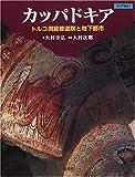 カッパドキア―トルコ洞窟修道院と地下都市 (アジアをゆく)