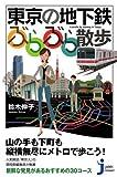 東京の地下鉄ぶらぶら散歩 (じっぴコンパクト)
