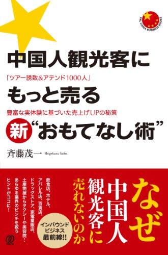 """中国人観光客にもっと売る新""""おもてなし術"""" (PAL CHINA BUSINESS BOOKS)"""