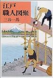 江戸職人図聚 (中公文庫)