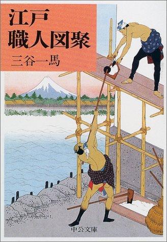 江戸職人図聚 (中公文庫)の詳細を見る