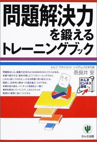 問題解決力を鍛えるトレーニングブック (かんきビジネス道場)の詳細を見る
