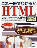 これ一冊でわかる!!HTML 最新版―やさしいホームページの作り方