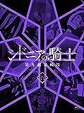 シドニアの騎士 第九惑星戦役 五(初回生産限定版)[Blu-ray/ブルーレイ]