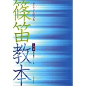 やさしく学べる 篠笛教本 入門編