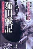 蒲田戦記―政官財暴との死闘2500日 (文春文庫)