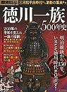 歴史REAL徳川一族500年史 (洋泉社MOOK 歴史REAL)