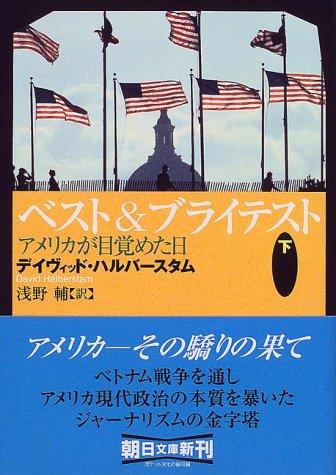 ベスト&ブライテスト〈下〉アメリカが目覚めた日 (朝日文庫)の詳細を見る