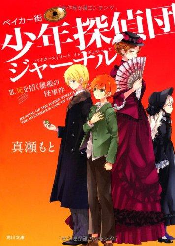 ベイカー街少年探偵団ジャーナルIII  死を招く薔薇の怪事件 (角川文庫)の詳細を見る