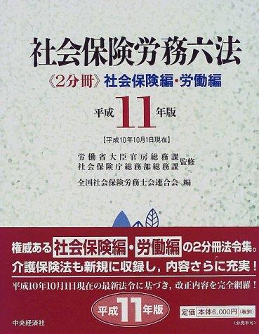 社会保険労務六法 社会保険編・労働編〈平成11年版〉