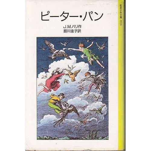 ピーター・パン (岩波少年文庫 (2036))の詳細を見る