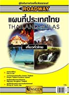 Thailand Atlas by Roadway