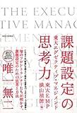 東大エグゼクティブ・マネジメント 課題設定の思考力
