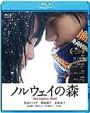 ノルウェイの森 [Blu-ray]