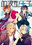 血液型王子 2 (ポーバックス CBジュニアコミックス)