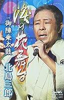 涙の花舞台/御陣乗太鼓【Bタイプ】[カセット]