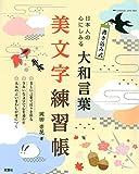 <書き込み式> 日本人の心にしみる 大和言葉 美文字練習帳 (双葉社スーパームック)