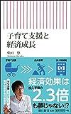 「子育て支援と経済成長 (朝日新書)」販売ページヘ
