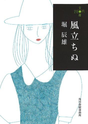 風立ちぬ (ハルキ文庫 ほ 4-1 280円文庫)の詳細を見る