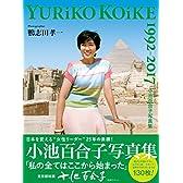 小池百合子写真集 YURiKO KOiKE 1992-2017