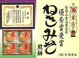 深谷産生ねぎ使用【ねぎみそ煎餅】(12枚入り)