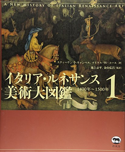 イタリア・ルネサンス美術大図鑑 (1) 1400年~1500年の詳細を見る