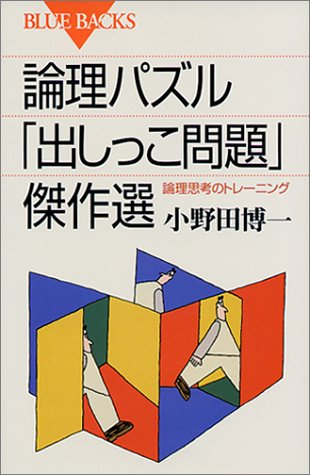 論理パズル「出しっこ問題」傑作選―論理思考のトレーニング (ブルーバックス)の詳細を見る