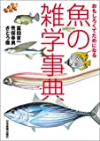 <おもしろくてためになる>魚の雑学事典 画像
