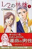 1/2の林檎 / こやま ゆかり のシリーズ情報を見る