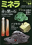 ミネラ64号 2020年 04 月号 [雑誌]: 園芸Japan 増刊