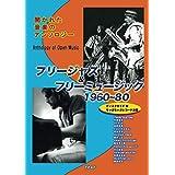 フリージャズ&フリーミュージック1960~80:開かれた音楽のアンソロジー(ディスクガイド編)