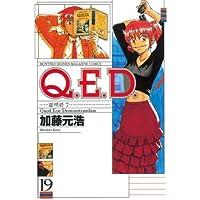 Q.E.D.―証明終了―(19) (月刊少年マガジンコミックス)