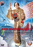 マツケンサンバII 振り付け完全マニュアルDVD 2[DVD]