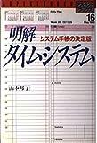 明解 タイムシステム―システム手帳の決定版 (アスペクトブックス)