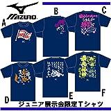 MIZUNO(ミズノ) ジュニアメッセージ入りTシャツ (12ja5t9414) A(前デザイン) 140