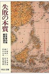 失敗の本質―日本軍の組織論的研究 (中公文庫) 文庫