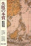 失敗の本質—日本軍の組織論的研究 (中公文庫)