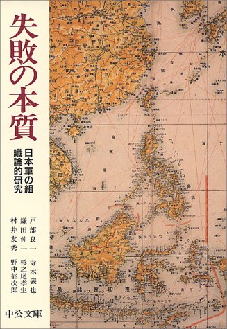 失敗の本質―日本軍の組織論的研究 (中公文庫)の詳細を見る