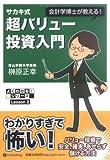 超バリュー投資入門 (よくわかる!シリーズ Lesson)
