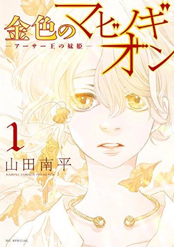 金色のマビノギオン ―アーサー王の妹姫―