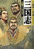 三国志 11 (MFコミックス フラッパーシリーズ)