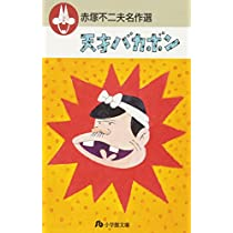 天才バカボン (小学館文庫―赤塚不二夫名作選)