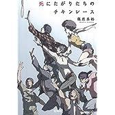 死にたがりたちのチキンレース (宝島社文庫 『このミス』大賞シリーズ)