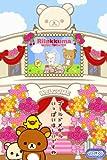「のりのり♪リラックマ ~ヒットソング音楽祭~」の関連画像