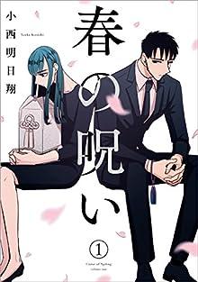 春の呪い 第01巻 [Haru no Noroi vol 01]