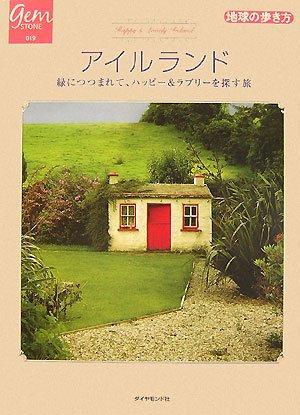 アイルランド~緑につつまれて、ハッピー&ラブリーを探す旅 (地球の歩き方GEM STONE)