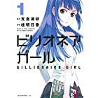 ビリオネアガール(1) (アフタヌーンコミックス)